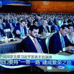 WUSME in Beijing